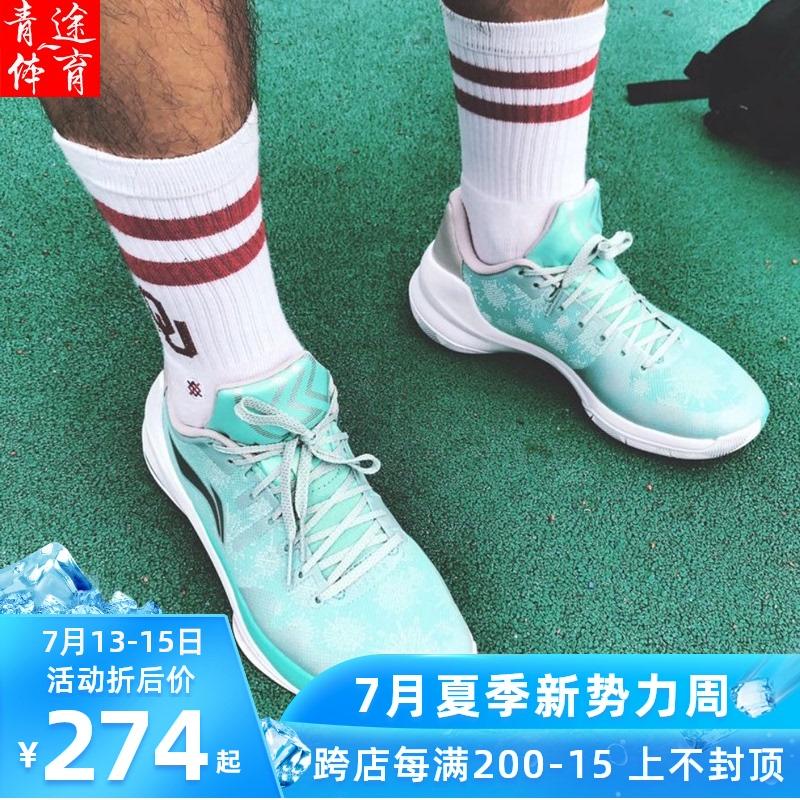 李宁篮球鞋闪击3代郭艾伦PE薄荷色男子夏季低帮缓震运动鞋ABAL053