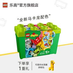 乐高旗舰店官网10914桶积木玩具
