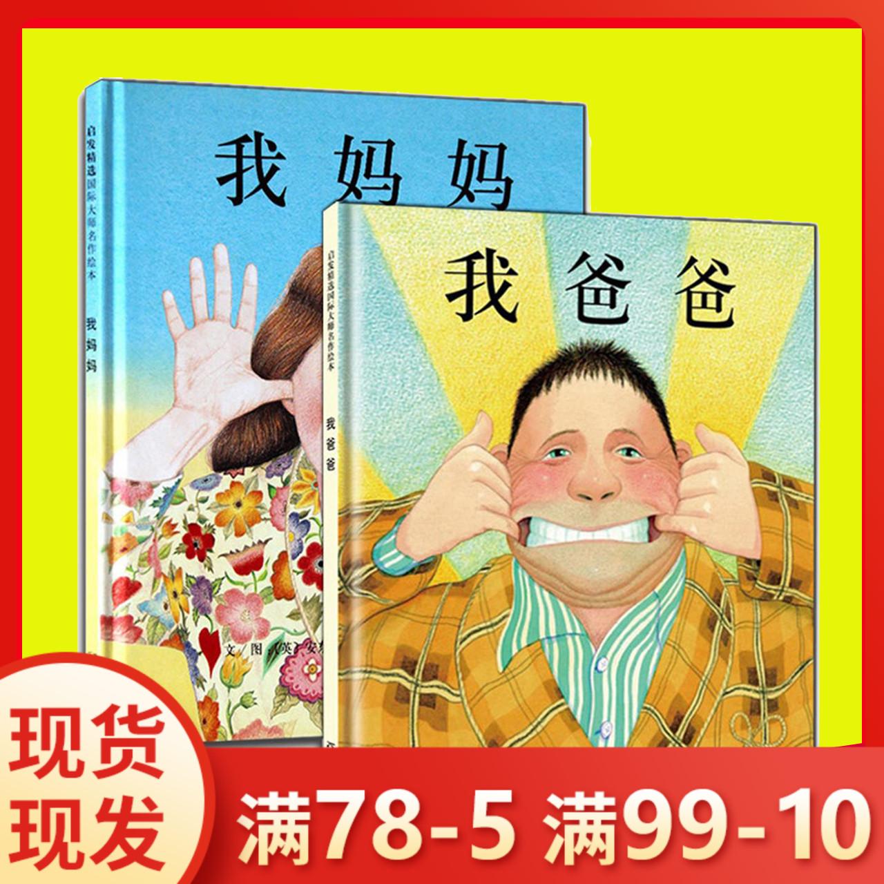 我爸爸我妈妈绘本精装2册安东尼布朗儿童绘本系列0-2-3-4-5-6-8周岁幼儿园老师推荐宝宝启蒙早教故事书幼儿非注音版一年级硬壳我的
