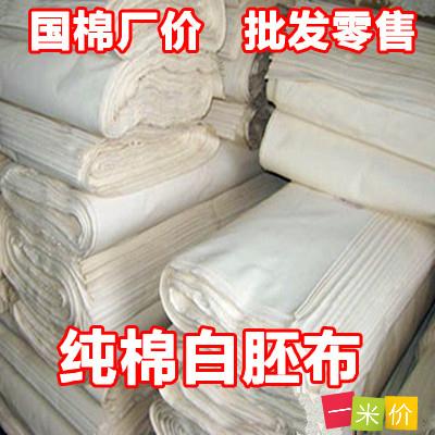 白布布料 【纯棉】白坯布学生立裁打版布料扎染布料薄全棉布布料