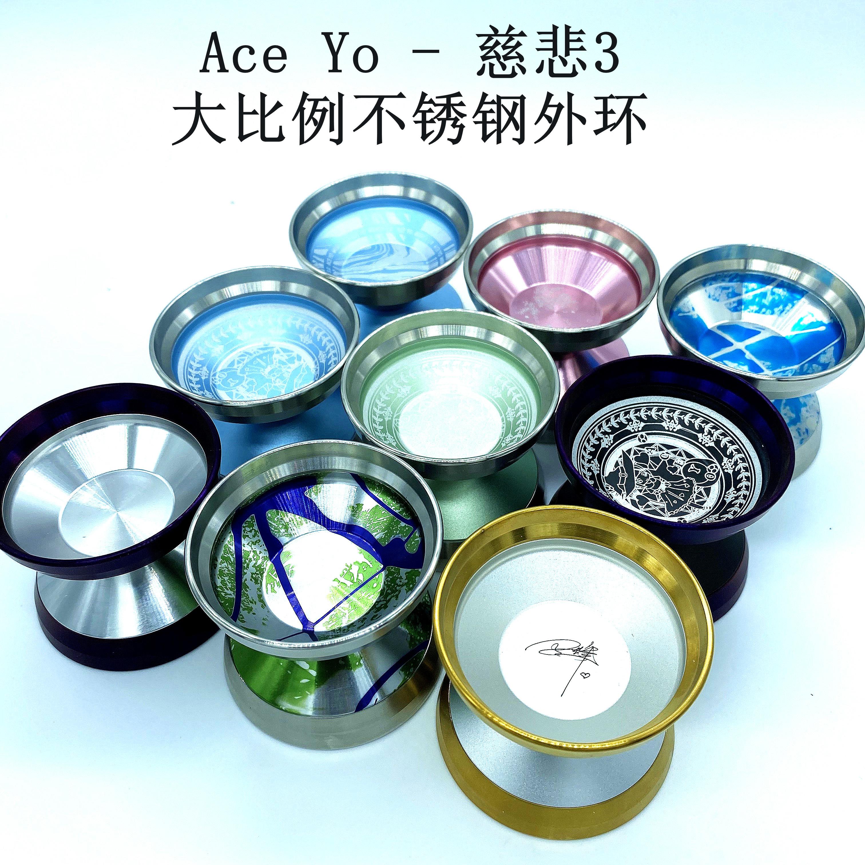 悠悠球 aceyo慈悲3 專業比賽悠悠球競技高級yoyo球溜溜球睡眠超長