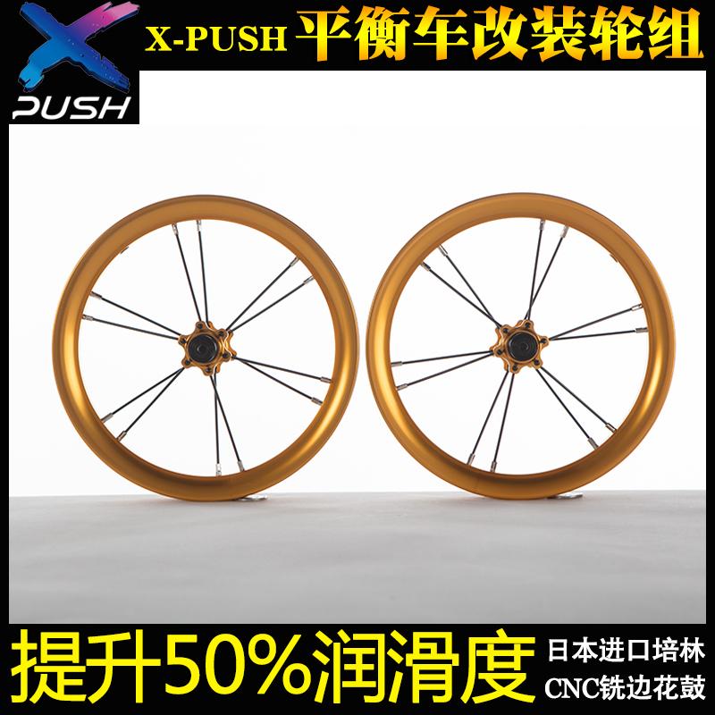 XPUSH儿童平衡车改装轮组滑步车12寸车轮轻培林kokua strider轮胎
