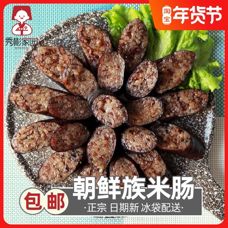 秀彬家园 朝鲜族米肠延边糯米肠 正宗血肠东北的特产韩国美食包邮