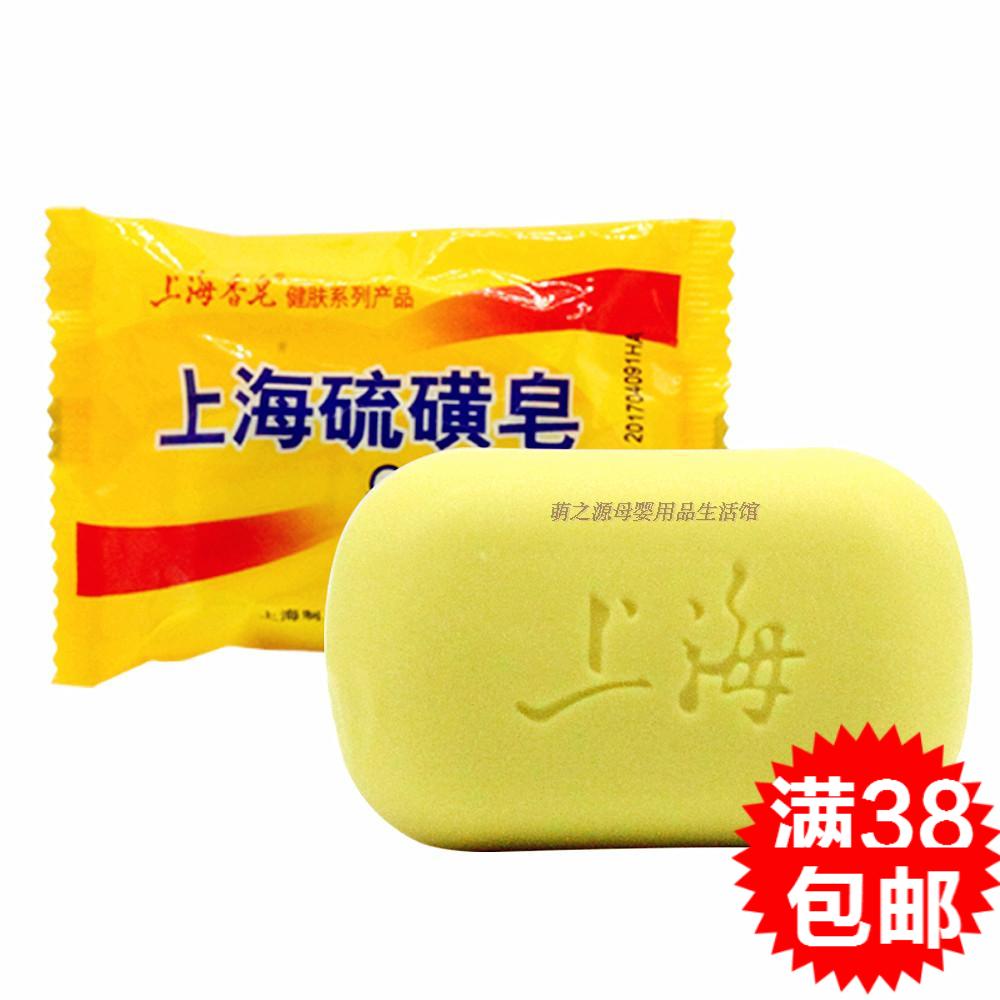 上海香皂 上海硫磺皂85克 洗脸皂抑菌皂驱螨洗发沐浴洗头皂
