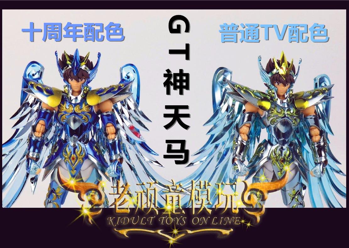 �F�GT TD 圣衣斗士神�EX2.0 EX神天�R 星矢 十周年天�R座神圣衣