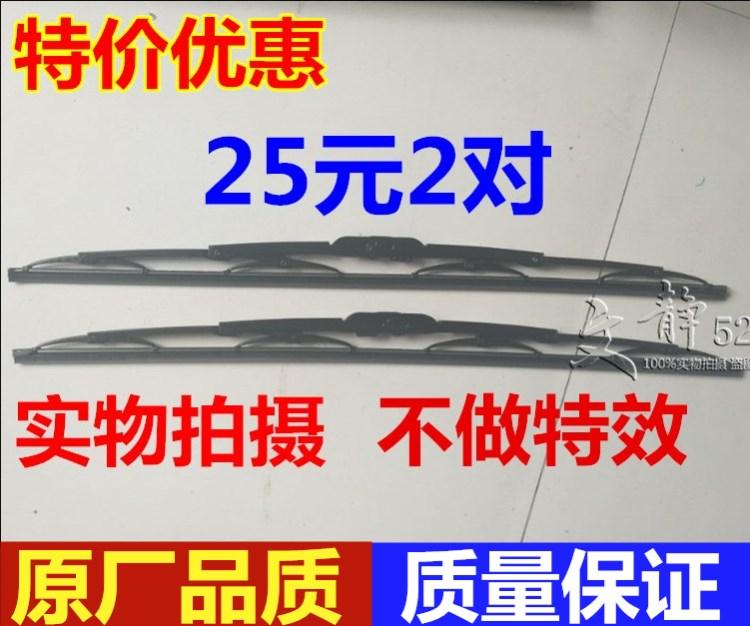 五征原厂配件奥翔奥驰x3A3d3奥驰1800奥驰2000雨刮片刮雨刷器雨刮
