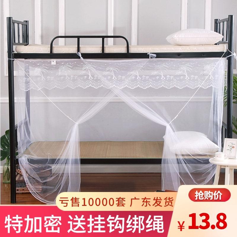 蚊帐学生宿舍单人床上下铺1.2米加密1.5m家用老式双层高低子母床