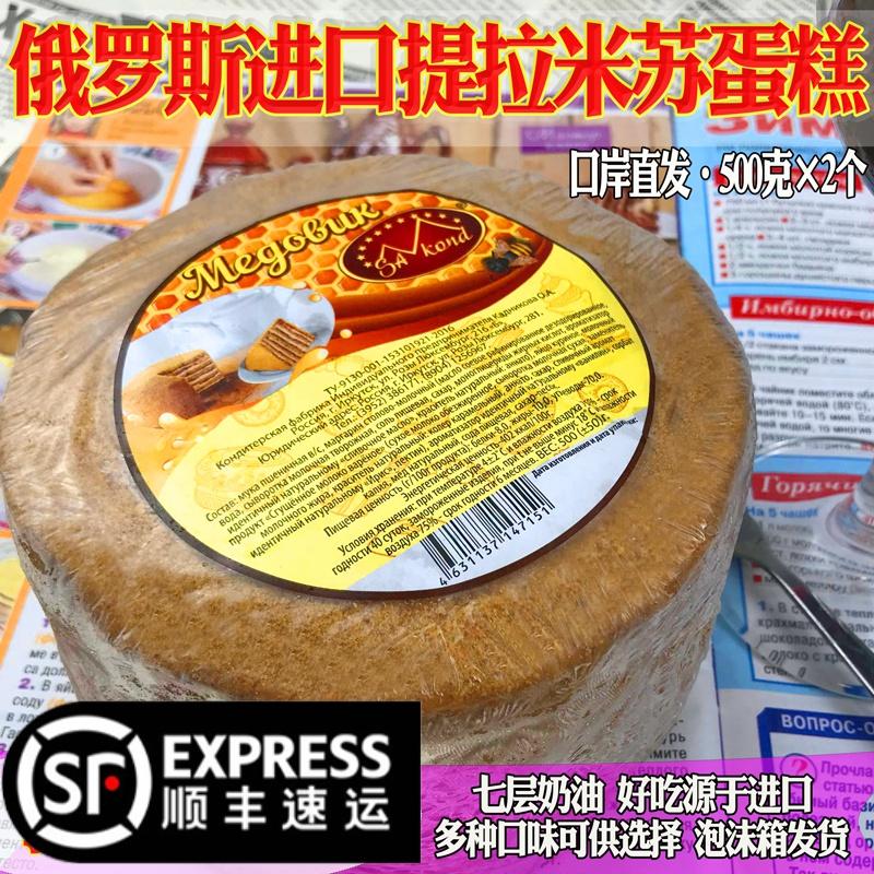 俄罗斯提拉米苏蛋糕两个实惠装千层蜂蜜奶油早餐代餐零食糕点点心