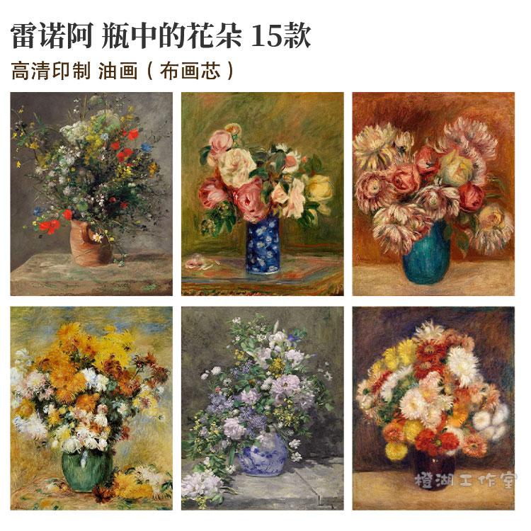 雷諾阿瓶中的花朵靜物油畫芯定制大小組畫精品高清印制豎款厚布畫