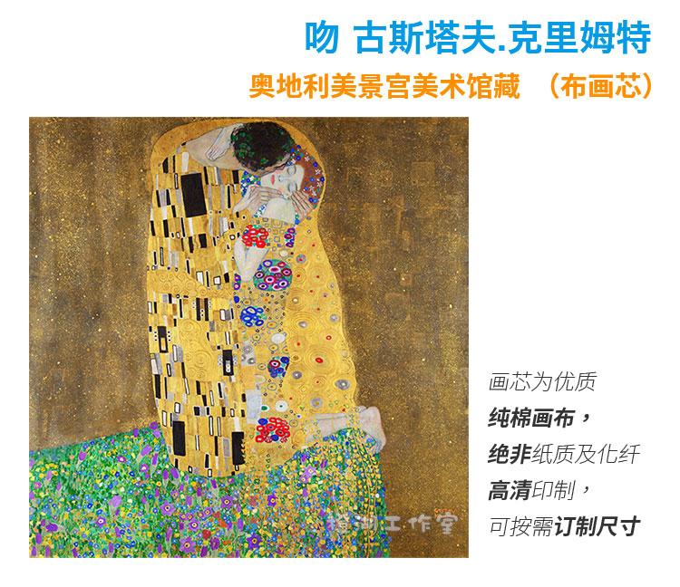 正方形名画世界经典油画芯布画吻本款特价克里姆特.古斯塔夫