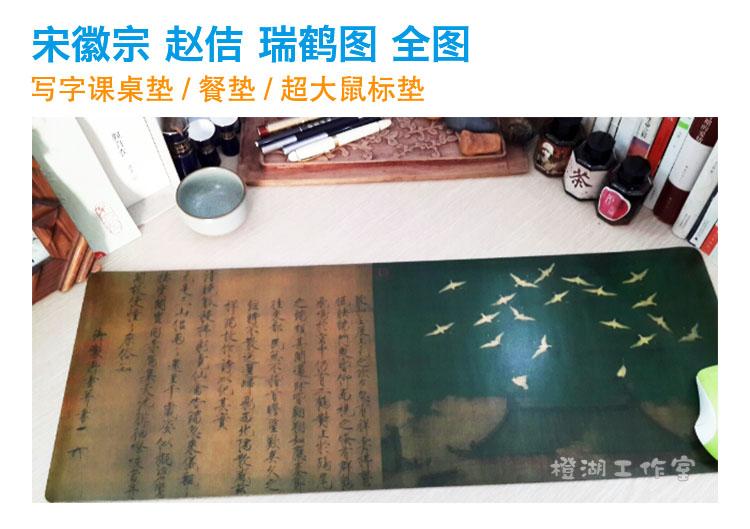 Сун эмблема семья чжао Ji швейцарский кран инжир все инжир традиционная китайская живопись изучение офис книга урок стол тайвань запись подушка / негабаритный коврик для мыши