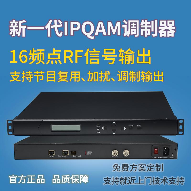 16路 有线电视调制解调器 数字 IPQAM 加扰复用一体机 射频转换器