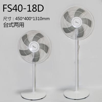 美的电风扇FS40-18D  新款五叶家用静音机械式摇头台式两用落地扇