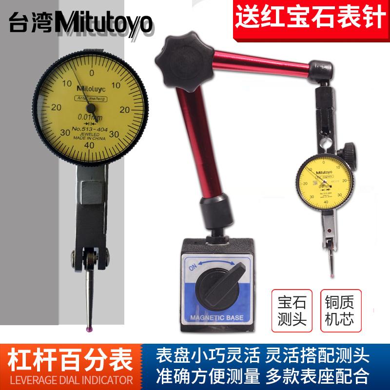 0.20杠杆指示表千分表0.8mm0杠杆百分表小校表磁姓磁力表座支架