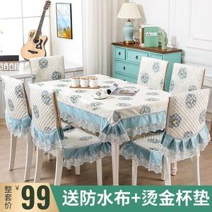 餐桌椅子套罩长方形餐桌布艺现代简约椅子垫套装家用茶几布圆桌布