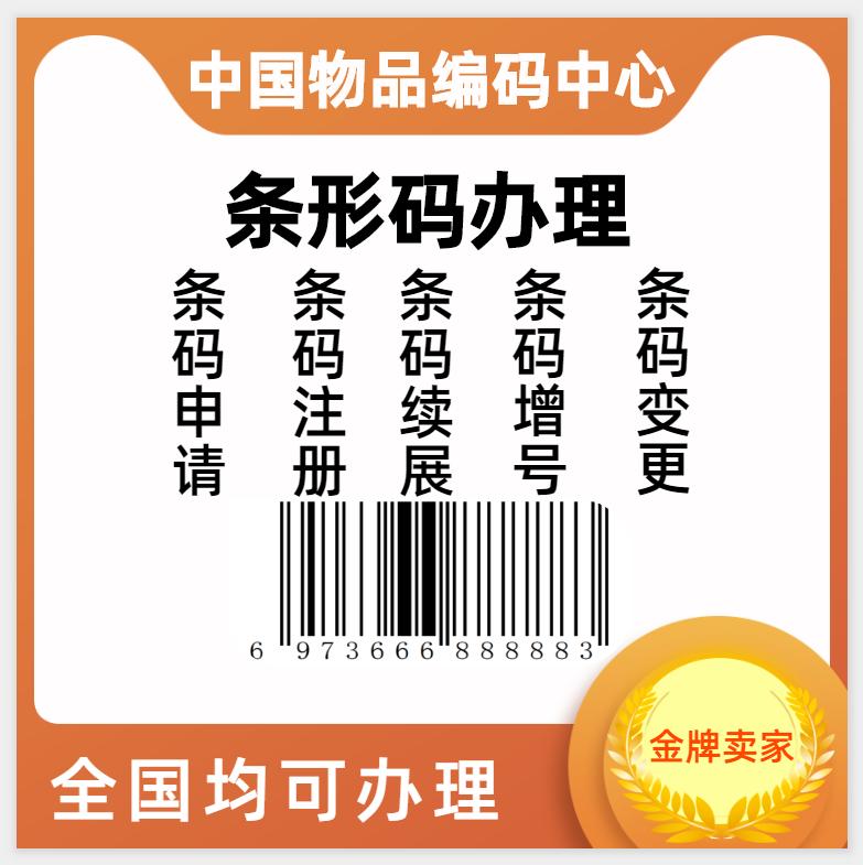 商品69条码变更申请注册产品条形码办理条码增号代办包装条形码