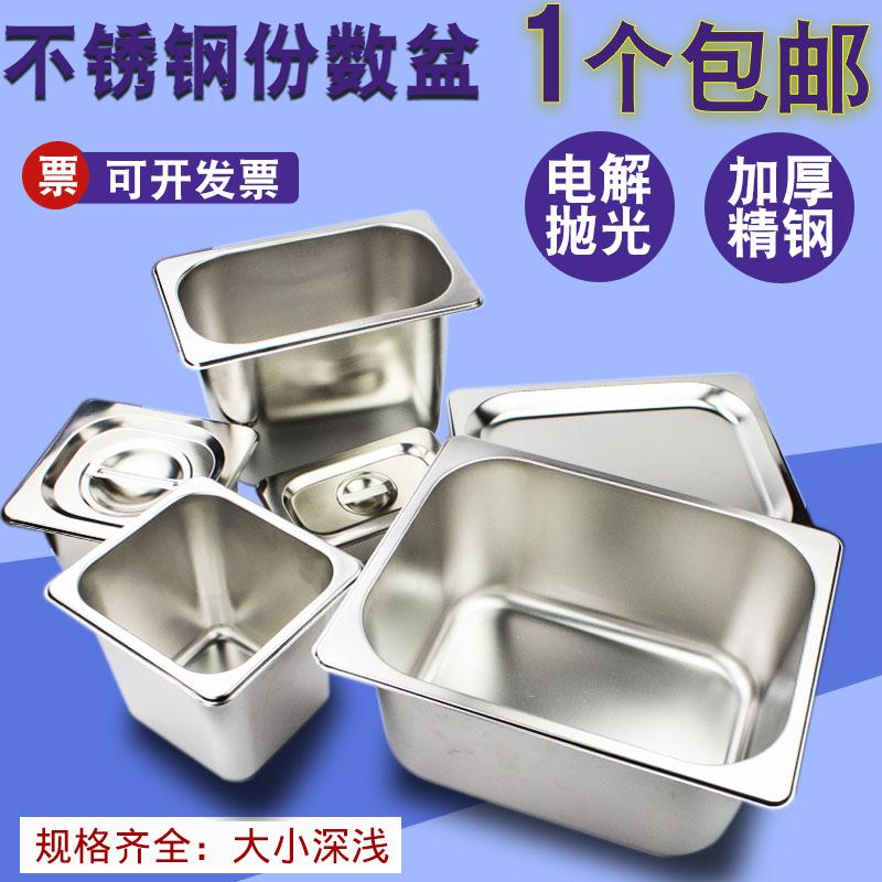 不锈钢方盆带盖长方形份数盆 冰淇淋盒//奶茶盒/果酱盒不锈钢盆