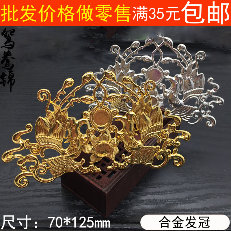 Clearance special price new alloy antique bride hair ornament headdress step rocking crown hairpin DIY antique headdress