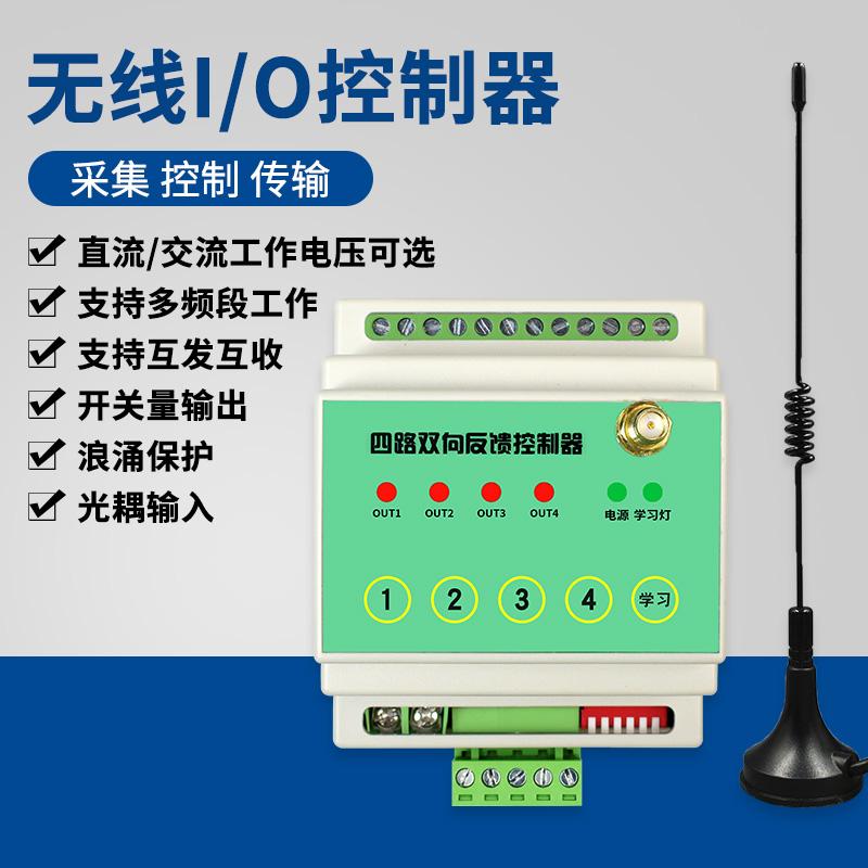 遥控开关量报警信号无线量传输采集io雾炮无线模块数字4-20mA电流