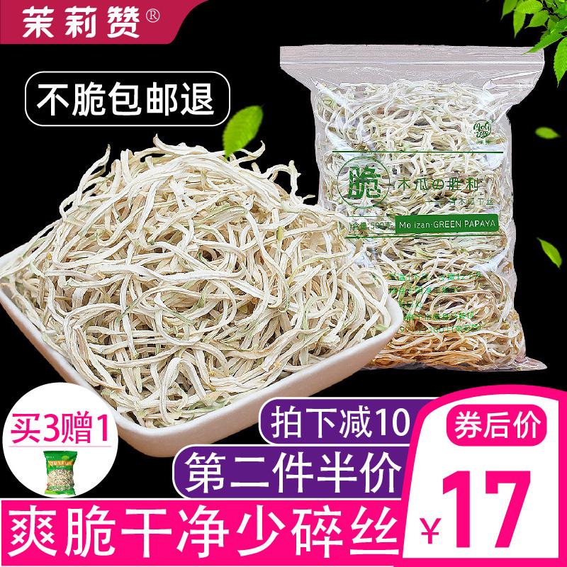 【正常发货】木瓜丝500g脆爽干净散装干丝条广西横县特产青木瓜丁