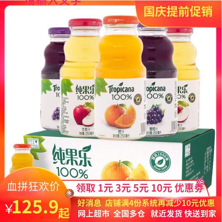 百事可乐都乐纯果乐果汁葡萄/苹果/橙汁250ml*24/48瓶可选 包邮
