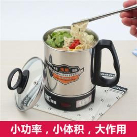不锈钢电热杯电煮杯烧水杯热牛奶迷你煮粥杯旅行便携式小型加热杯