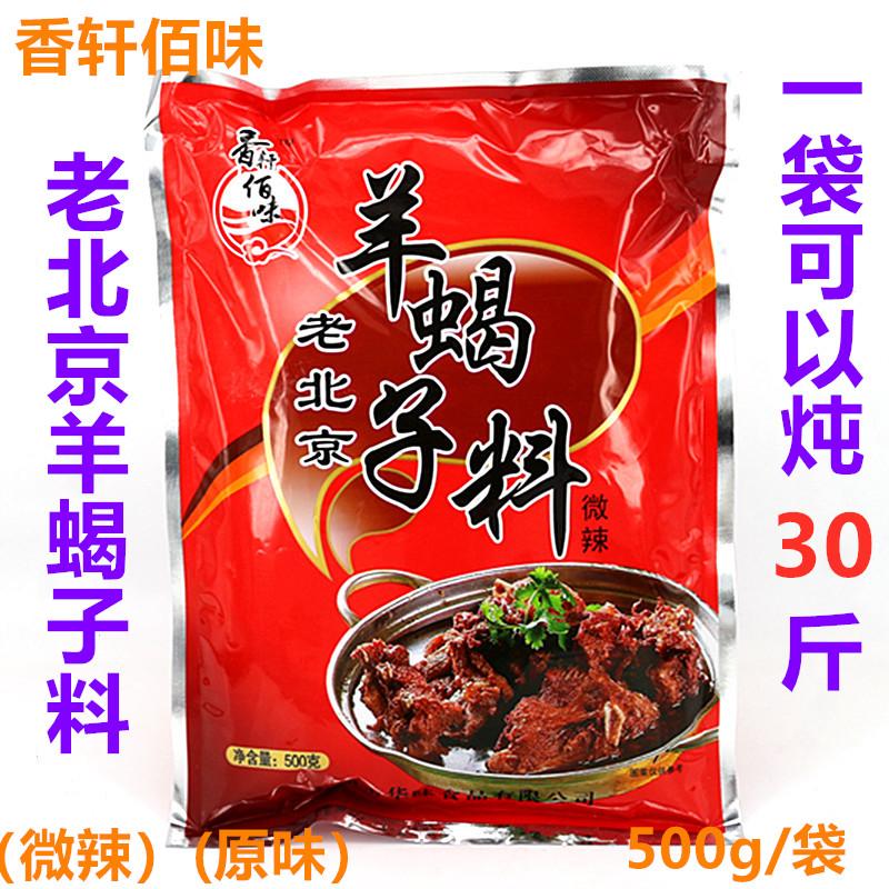 包邮老北京羊蝎子火锅底料香轩佰味秘制配方羊蝎子调料包500克