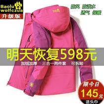 户外冲锋衣男女冬季三合一可拆卸两件套防风防水潮牌韩国登山服