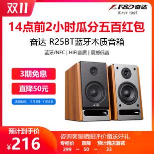 奋达 R25BT蓝牙音响2.0 F&D 电脑重低音炮家用客厅木质音箱 台式