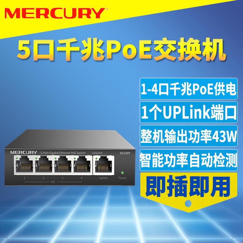 48V供电器模块PoE监控摄像机AP交换机PoE口5全千兆SG105PMERCURY