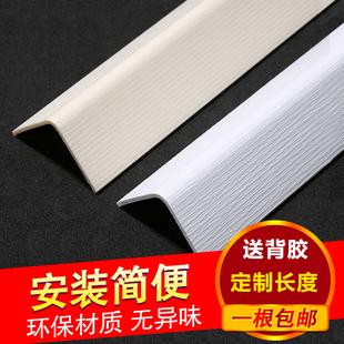 PVC免打孔护角条 护墙角保护条墙护角防撞条包阳角线 装饰护角