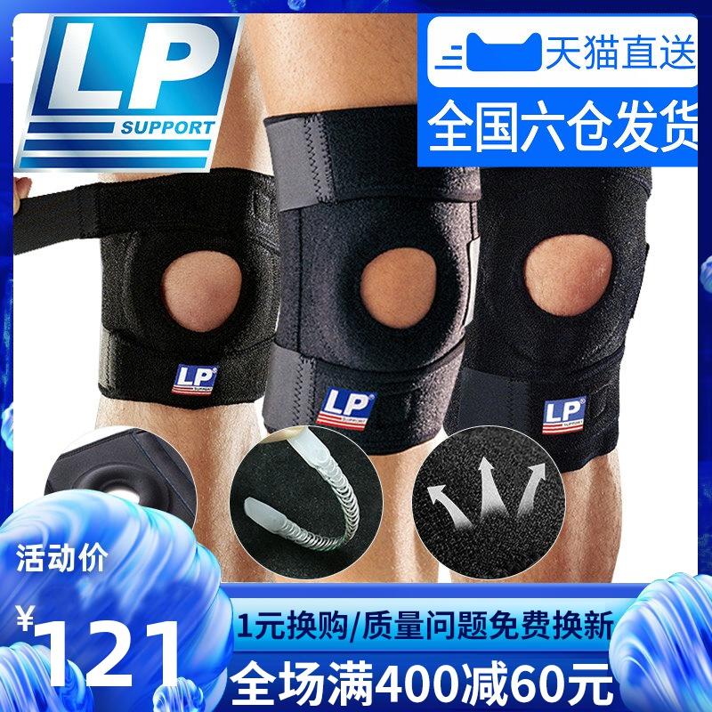 LP篮球羽毛球跑步运动足球护膝损伤男女髌骨带半月板膝盖护具788