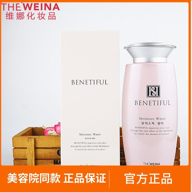 上海韩国维娜化妆品正品蓓霓芬保湿化妆水爽肤水保湿锁水