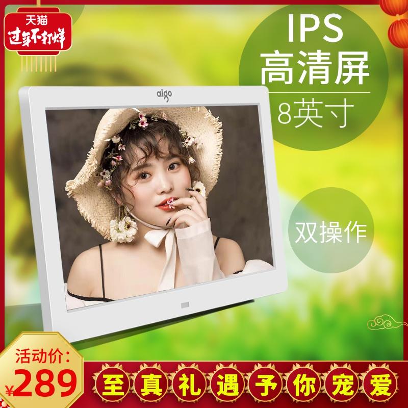 爱国者数码相框电子相册家用高清多功能智能照片相片播放器摆台像册春节过年送父母礼物可挂墙广告机显示器