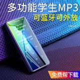 爱国者MP3随身听学生版小型便携式蓝牙外放mp4无损hifi音乐播放器mp6听歌MP5电子书阅读器小巧英语听力