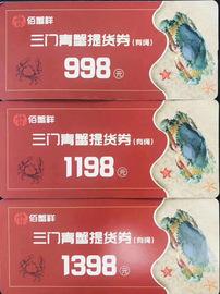 2020年宁波佰蟹祥三门青蟹甲天下 3斤4斤5斤有绳/无绳提货券图片