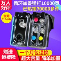 兼容佳能PG815黑色CL816墨盒MP288连供236259IP2780MX368墨盒