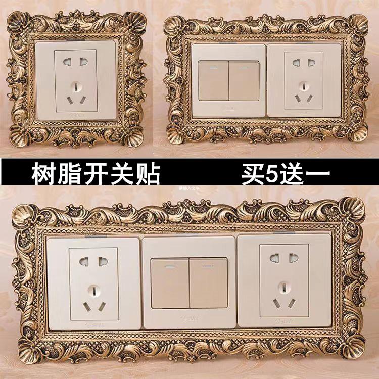 美式复古树脂开关贴墙贴保护套客厅创意奢华双三开插座面板装饰贴