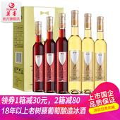 莫高冰酒冰葡萄酒甜红酒正品 荣远冰红冰白葡萄酒整箱6支装