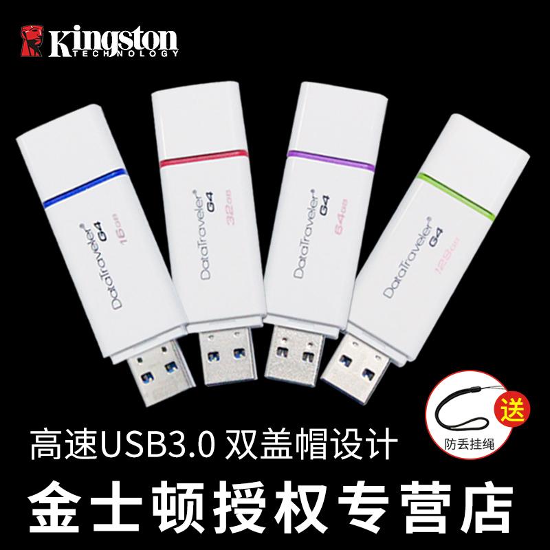 金士顿 128g U盘64G usb3.0高速定制刻字彩色优盘闪存盘DTIG4系(非品牌)
