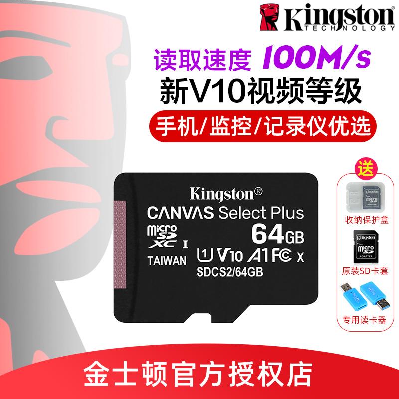 金士顿64g内存卡 行车记录仪sd卡高速tf卡 监控存储卡手机内存卡