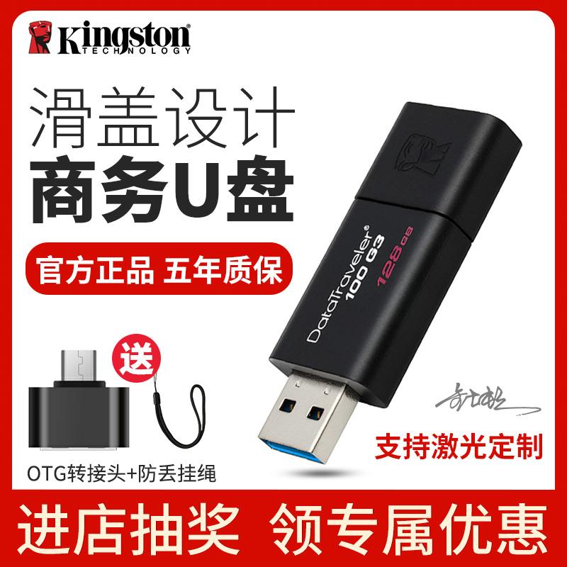 金士顿U盘128gu盘USB3.0伸缩优盘DT100G3创意商务高速U盘