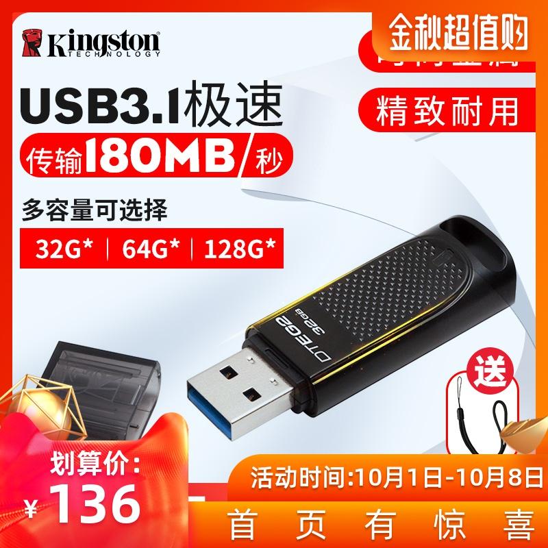 金士顿32G U盘64G USB3.1 DTEG2金属外壳高速车载U盘读速180假一赔十
