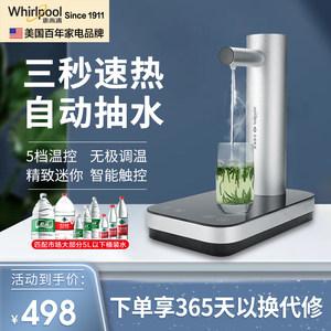 美国惠而浦即热式饮水机台式小型茶吧桌面办公室速热迷你家用便携