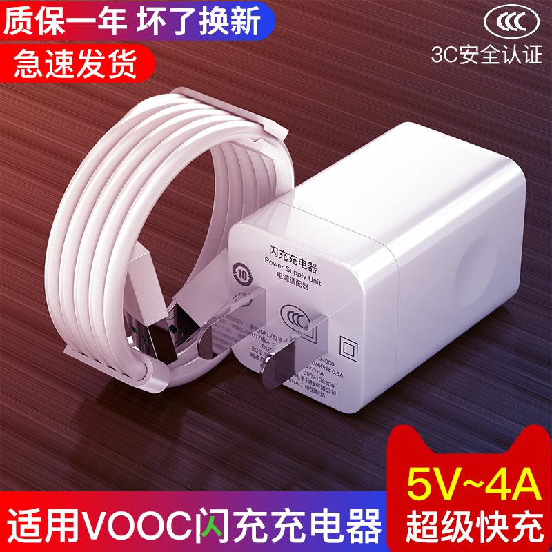 oppo充电器头oppor9 r11plus数据线