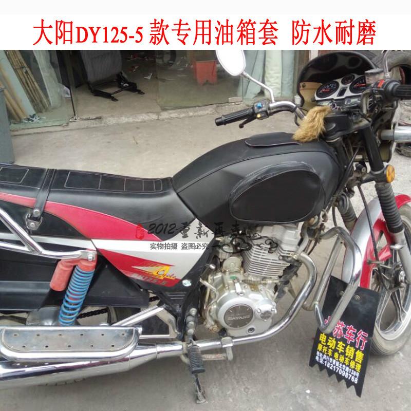 摩托车油箱包大阳DY125-5款油箱套防水耐磨油箱皮 油箱罩耐磨