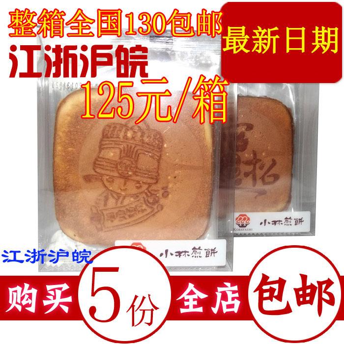 5月31日新�小林煎� �_�炒蠹酌�特�a吉祥煎�上海 全��5盒包�]