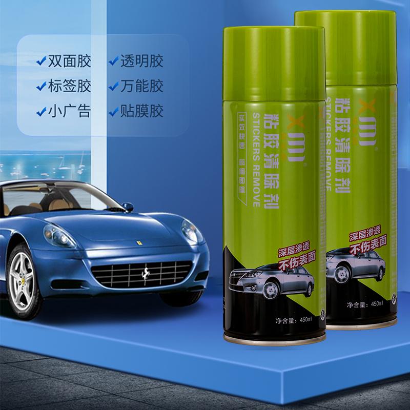 除胶去胶不干胶清除剂汽车家用粘胶去除剂除胶神器玻璃柏油清洁剂