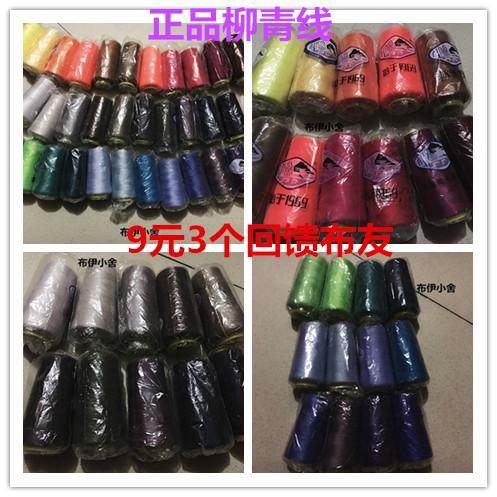 Обратная связь ткань друг подлинный ива зеленый линия 3000 код 9 юань 3 месяцы полиэстер шить нить швейная машинка хлопок материал линия цвет выбирается при наличии