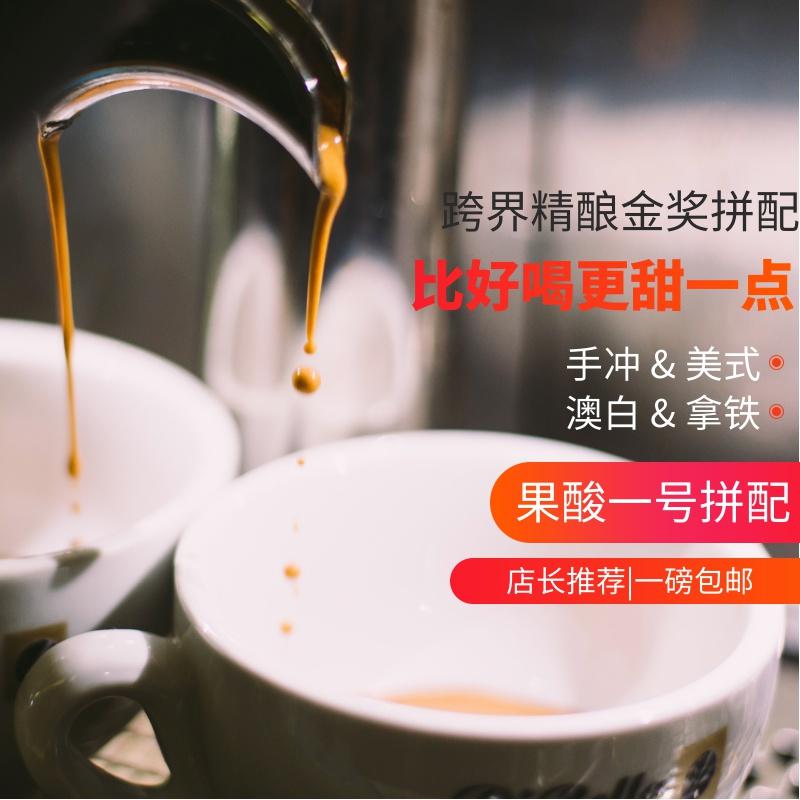 Fruit acid No.1 Champion Match coffee beans for Italian Espresso American Australian white Piccolo coffee 454g package